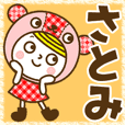 Name Sticker [Satomi]