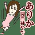 ありかさん専用大人の名前スタンプ(関西弁)
