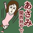 あさみさん専用大人の名前スタンプ(関西弁)