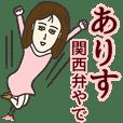 ありすさん専用大人の名前スタンプ(関西弁)