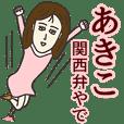 あきこさん専用大人の名前スタンプ(関西弁)