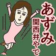 あずみさん専用大人の名前スタンプ(関西弁)