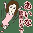 あいなさん専用大人の名前スタンプ(関西弁)