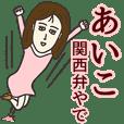 あいこさん専用大人の名前スタンプ(関西弁)