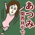 あつみさん専用大人の名前スタンプ(関西弁)