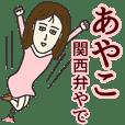 あやこさん専用大人の名前スタンプ(関西弁)