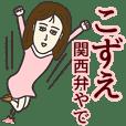 こずえさん専用大人の名前スタンプ(関西弁)