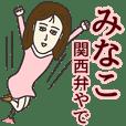 みなこさん専用大人の名前スタンプ(関西弁)