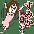 すみかさん専用大人の名前スタンプ(関西弁)