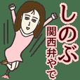 しのぶさん専用大人の名前スタンプ(関西弁)