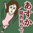 あすかさん専用大人の名前スタンプ(関西弁)