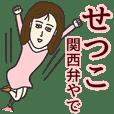 せつこさん専用大人の名前スタンプ(関西弁)