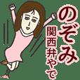 のぞみさん専用大人の名前スタンプ(関西弁)