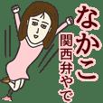 なかこさん専用大人の名前スタンプ(関西弁)