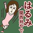 はるみさん専用大人の名前スタンプ(関西弁)