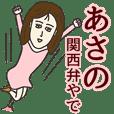 あさのさん専用大人の名前スタンプ(関西弁)