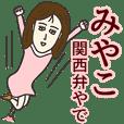 みやこさん専用大人の名前スタンプ(関西弁)