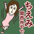 ちえみさん専用大人の名前スタンプ(関西弁)