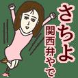さちよさん専用大人の名前スタンプ(関西弁)