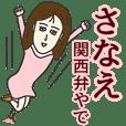 さなえさん専用大人の名前スタンプ(関西弁)