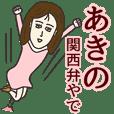 あきのさん専用大人の名前スタンプ(関西弁)