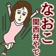 なおこさん専用大人の名前スタンプ(関西弁)