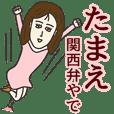 たまえさん専用大人の名前スタンプ(関西弁)