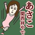 あさこさん専用大人の名前スタンプ(関西弁)