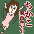 ちかこさん専用大人の名前スタンプ(関西弁)
