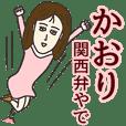 かおりさん専用大人の名前スタンプ(関西弁)