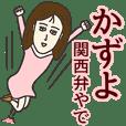 かずよさん専用大人の名前スタンプ(関西弁)