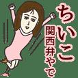 ちいこさん専用大人の名前スタンプ(関西弁)