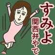 すみよさん専用大人の名前スタンプ(関西弁)