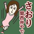 さおりさん専用大人の名前スタンプ(関西弁)