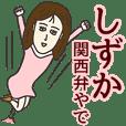 しずかさん専用大人の名前スタンプ(関西弁)