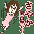さやかさん専用大人の名前スタンプ(関西弁)