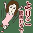 よりこさん専用大人の名前スタンプ(関西弁)