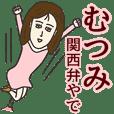むつみさん専用大人の名前スタンプ(関西弁)