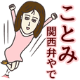 ことみさん専用大人の名前スタンプ(関西弁)