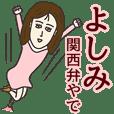 よしみさん専用大人の名前スタンプ(関西弁)