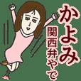 かよみさん専用大人の名前スタンプ(関西弁)