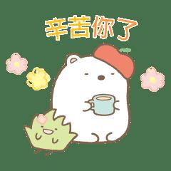 Sumikkogurashi(全面問候篇)