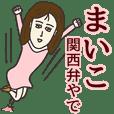 まいこさん専用大人の名前スタンプ(関西弁)