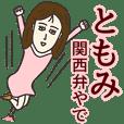 ともみさん専用大人の名前スタンプ(関西弁)