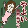 やよいさん専用大人の名前スタンプ(関西弁)