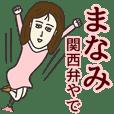 まなみさん専用大人の名前スタンプ(関西弁)