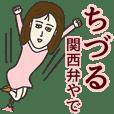 ちづるさん専用大人の名前スタンプ(関西弁)