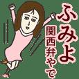 ふみよさん専用大人の名前スタンプ(関西弁)