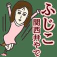 ふじこさん専用大人の名前スタンプ(関西弁)