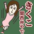 きくこさん専用大人の名前スタンプ(関西弁)
